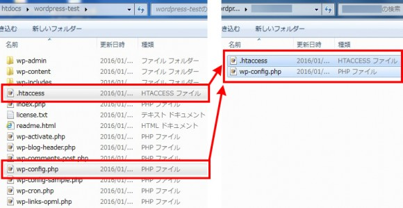 「wp-confing.php」と「.htaccess」のファイルのコピー。