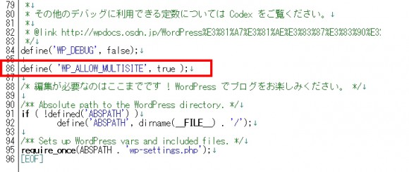 「wp-confing.php」の編集。「define( 'WP_ALLOW_MULTISITE', true );」の追記。