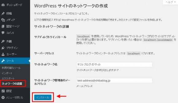 WordPressサイトのネットワークのインストール。