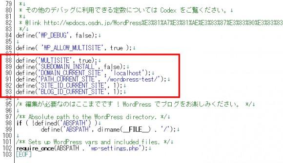 サイトネットワークの有効化。「wp-confing.php」の編集。