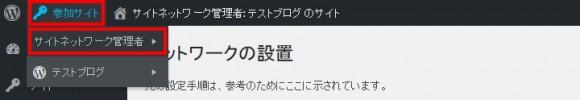 ダッシュボード左上の「参加サイト」の中に「サイトネットワーク管理者」。