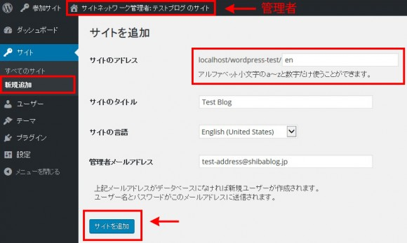 「サイトネットワーク管理者」→「サイト」→「新規追加」の画面。
