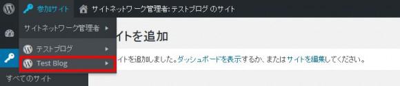 ダッシュボード左上の「参加サイト」の中に新しいサイト「Test Blog」の表示。