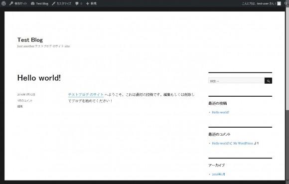 新しいサイト「Test Blog」のトップページ。