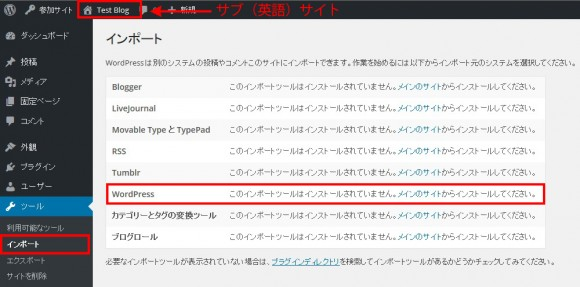 サブ(英語)サイト。「WordPressインポートツール」はインストールされていない。