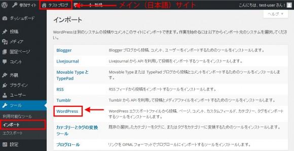 メイン(日本語)サイト。「WordPressインポートツール」はまだインストールされていない。
