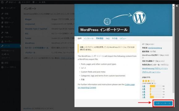 「WordPressインポートツール」のインストール画面。