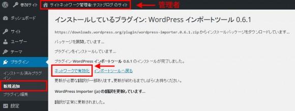 「WordPressインポートツール」をネットワークで有効化する。
