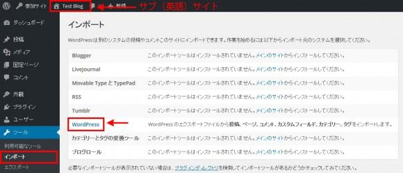 サブ(英語)サイト。「WordPressインポートツール」がインストールされた。