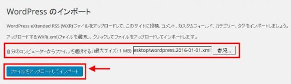 メインサイト(日本語サイト)のコンテンツをインポートする。
