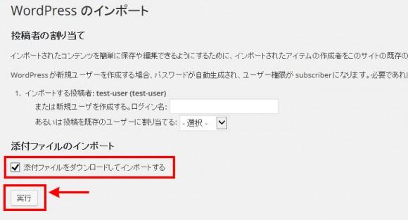 WordPressのインポート。添付ファイルをダウンロードしてインポートする。