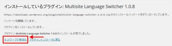 マルチ言語スイッチャーをネットワークで有効化する。