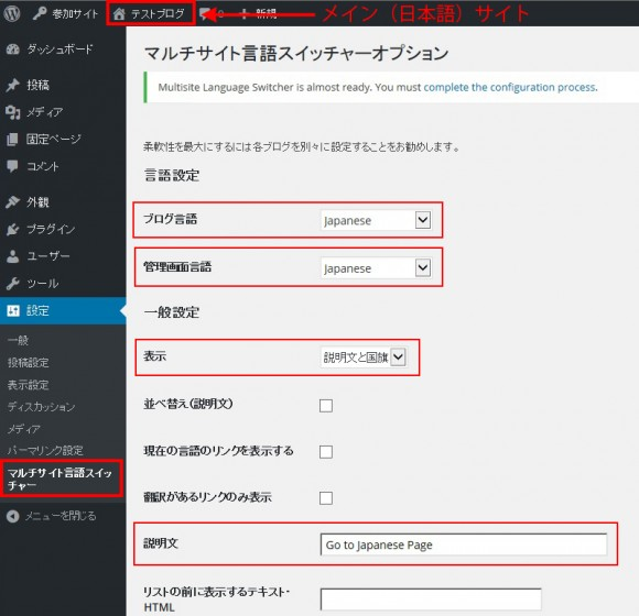 メイン(日本語)サイト。マルチ言語スイッチャーの設定項目の入力。