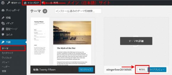 メイン(日本語)サイト。テーマ(Stinger5)を有効化する。