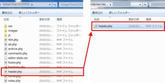 ワードプレステーマ「Stinger5」の「header.php」をコピーする。
