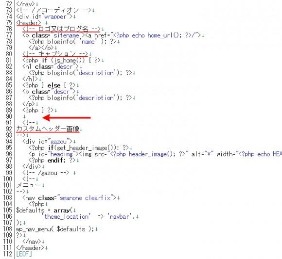 「言語切り替えスイッチ」の設置。「header.php」の編集前。