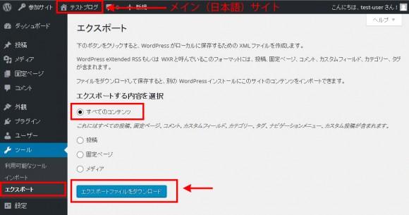 メインサイト(日本語サイト)のコンテンツをエクスポートします。