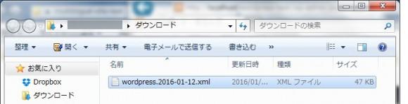 エクスポートされたxmlファイルはお好きなフォルダに保管します。