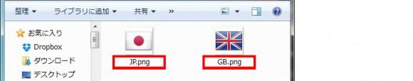 ダウンロードした国旗の画像のファイル、JP.pngとGB.png。