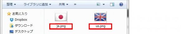 ファイル名を変更した国旗の画像のファイル、ja.pngとus.png。