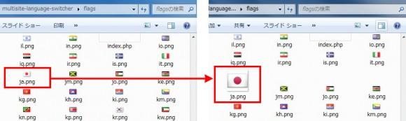 「マルチサイト言語スイッチャー」の画像ファイル「ja.png」の置換。