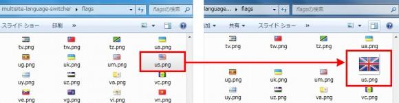 「マルチサイト言語スイッチャー」の画像ファイル「us.png」の置換。
