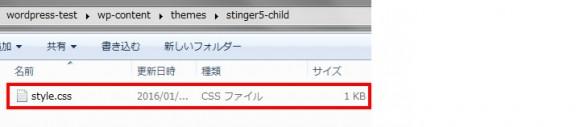 「stinger5-child」のフォルダの中に「style.css」のファイルを作成。