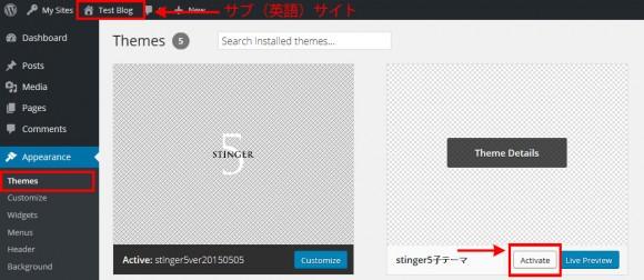 サブ(英語)サイト。子テーマ(stinger5-child)の有効化。