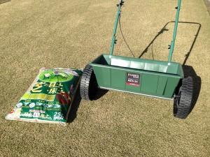 ミナトワークスの手押し式種子散布機、ドロップシーダーと、刀川平和の芝の目土・床土 約25L。