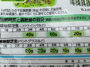 バロネスの芝生の肥料の標記。5月は1平米あたり50g。