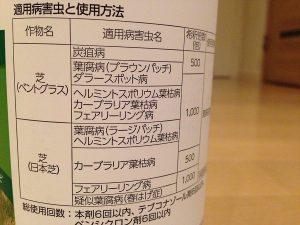 タフシーバの容器の表記。