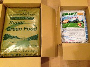 スーパーグリーンフードと万緑-NHT 。