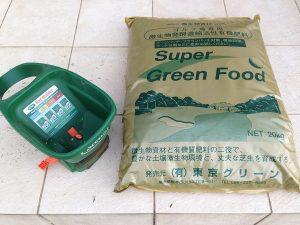 スーパーグリーンフードとハンディースプレッダー。
