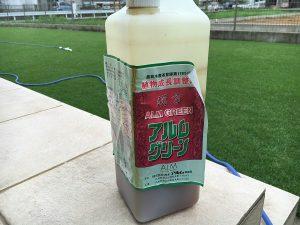 アルムグリーンの2Lのボトル。